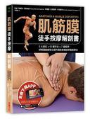 肌筋膜徒手按摩解剖書:5大部位x 10種手法x 7道程序,紓解運動疲勞&提升競技表現...