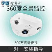 監控器360度全景攝像頭無線wifi家用手機高清套裝店鋪監控器夜視室內VR破盤出清下殺8折