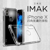 IMAK 艾美克 iPhone X 四角氣囊 防摔殼 手機殼 保護殼 iX 空壓殼 Air Cushion