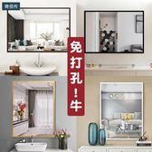 浴鏡 衛生間鏡子浴室鏡壁掛免打孔定製玻璃帶框廁所洗手間化妝鏡子貼牆T 4色