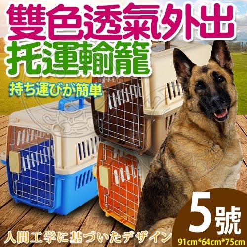 📣此商品48小時內快速出貨🚀》dyy》雙色透氣寵物外出托運輸籠5號91*64cm(附輪子)