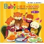 BABY小繪本好習慣故事(10書1CD)