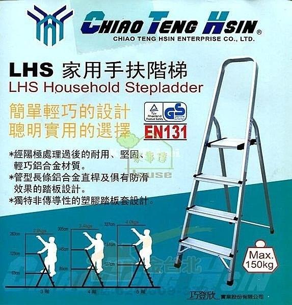 [家事達]MIT巧登欣 CTH-LHS-5 家用鋁合金 手扶階梯 -5階 特價 洗車梯 工作梯 手扶梯