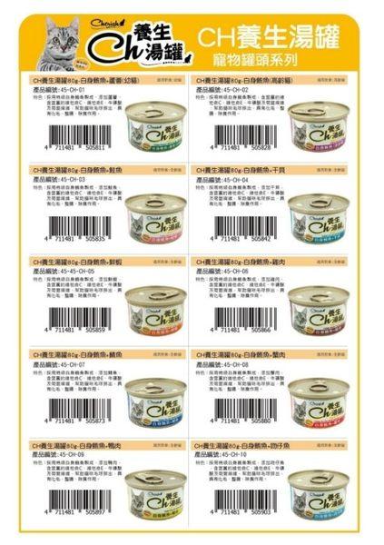 *WANG*【24罐組】cherish《ch養生湯罐》十種口味、貓咪最愛、貓罐頭 80g x24罐