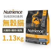 [寵樂子]《美國紐崔斯天然寵糧》SUBZERO頂級無穀成貓+凍乾(火雞肉+雞肉+鮭魚)1.13kg/貓飼料