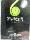 【書寶二手書T8/科學_XCV】發現 色台灣:台灣植物專輯