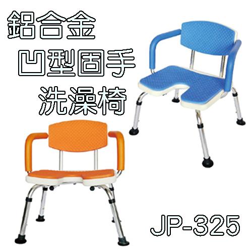 洗澡椅 鋁合金固定式凹槽 JP-325