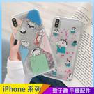 蠟筆小新 iPhone 11 pro Max 流沙手機殼 卡通手機套 日系動漫 iPhone11 全包邊軟殼 防摔殼