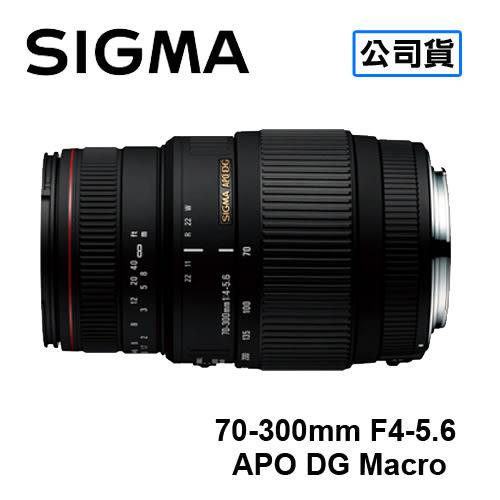 3C LiFe SIGMA 70-300mm F4-5.6 APO DG Macro 遠攝鏡頭 三年保固 恆伸公司貨