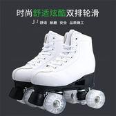 白色高檔成人雙排溜冰鞋旱冰鞋男女雙排輪輪滑鞋四輪閃光【台秋節快樂】