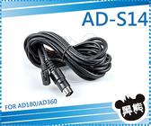 黑熊館 GODOX AD-360 AD-180 閃光燈 AD-S14 線長5米 加長電源線 ADS14 AD360 AD180
