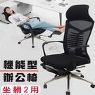 【IS空間美學】全功能坐臥2用辦公椅/電...