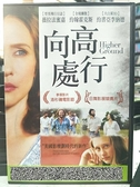 挖寶二手片-0B04-030-正版DVD-電影【向高處行】-薇拉法蜜嘉 多納墨非 約翰霍克斯 黛格瑪拉多明絲