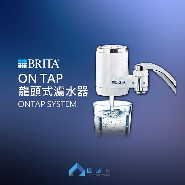 BRITA ON TAP SYSTEM 龍頭式濾水器 (共1機1芯) │ 極淨水
