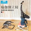 倒立機 名艦瑜伽倒立椅機家用練倒立輔助工具倒掛器可折疊凳室內健身器材 MKS阿薩布魯