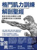 格鬥肌力訓練解剖聖經:動員全身爆發力出擊,培養僵持肌耐力克敵制勝