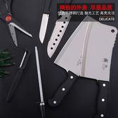 廚房刀具套裝組合家用全套廚刀水果刀案板切片刀菜板切菜刀不鏽鋼IGO  智能生活館
