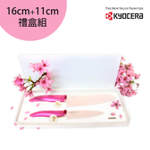 【KYOCERA】日本製造京瓷櫻花珍珠雙陶瓷粉刀禮盒組(山櫻花桃)