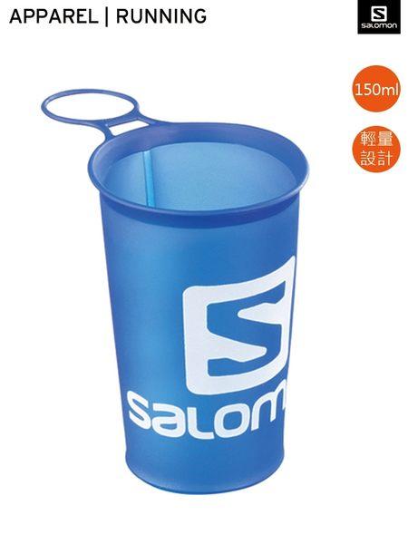 Salomon 所羅門 SOFT SPEED 水杯 隨身杯 輕量 柔軟 150ml -L39389900 [陽光樂活=]