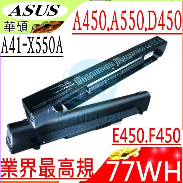 ASUS 電池 (業界最高規)-華碩 A450,A550,D452,D550,D551,D552,E450,E550,F450,K450,K550,F452,A41-X550