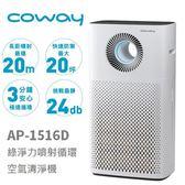 【領卷再折】Coway 綠淨力噴射循環空氣清淨機 AP-1516D 公司貨