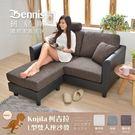 【班尼斯國際名床】日本熱賣 Kojila 柯吉拉-L型雙人座獨立筒沙發