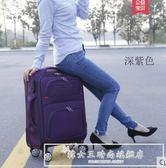 牛津布行李箱萬向輪24寸拉桿箱22旅行箱登機箱學生密碼箱CY『韓女王』