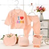新生嬰幼兒純棉長袖衣服03個月初生寶寶內衣套裝綁帶和尚服五件套