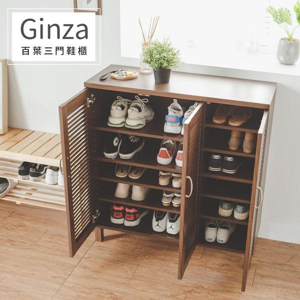 鞋架 北歐 玄關櫃 鞋櫃【P0014】Ginza百葉三門鞋櫃 完美主義