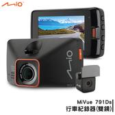 【現貨免等】Mio MiVUE 791Ds 行車紀錄器 雙鏡組 SONY感光元件 1080P 140度廣角 F1.8光圈