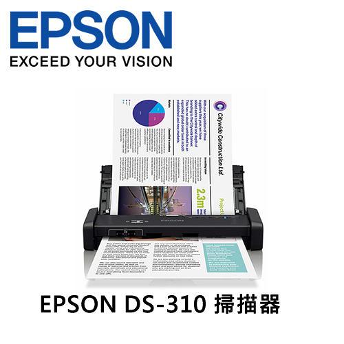 全新 EPSON Workforce DS-310 高效A4可攜式掃描器一年保固