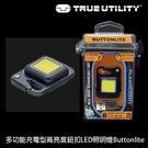 漁拓釣具 TRUE UTILITY BUTTONLITE 鈕扣充電型LED照明燈 (口袋工具)