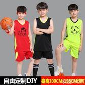 兒童球服 兒童籃球服套裝男童夏季小學生定制童裝球衣寶寶比賽球服背心孩子 米蘭shoe