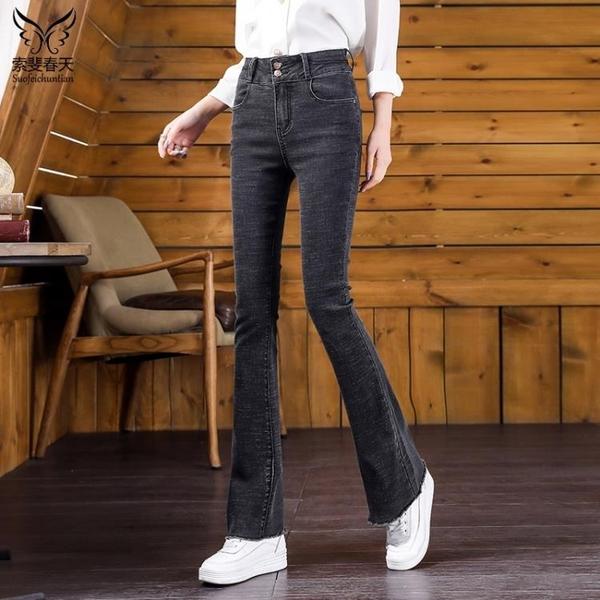 微喇牛仔褲女2021春夏款毛邊垂感高腰長褲彈力排扣顯瘦喇叭褲女褲子 8號店