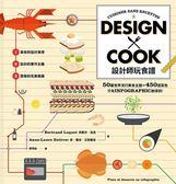 (二手書)設計師玩食譜:DESIGN × COOK