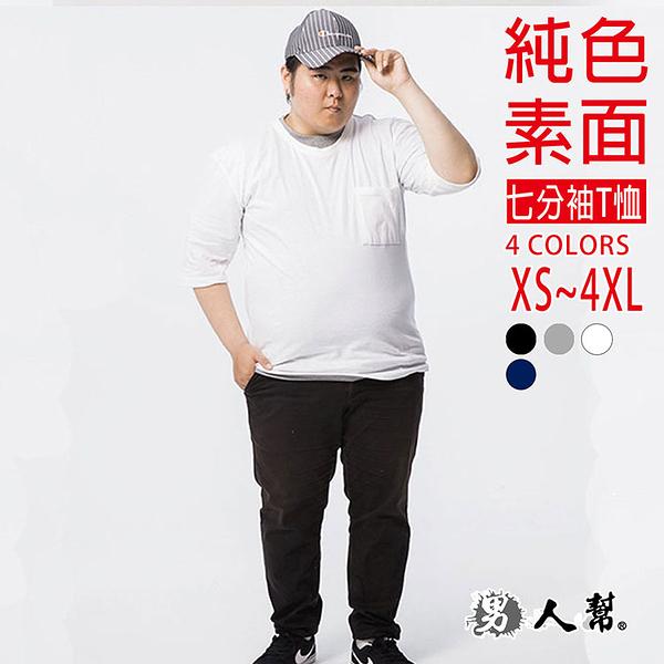 【男人幫大尺碼】T7809*台灣製造高磅純色素面精梳棉加口袋七分袖T恤4色