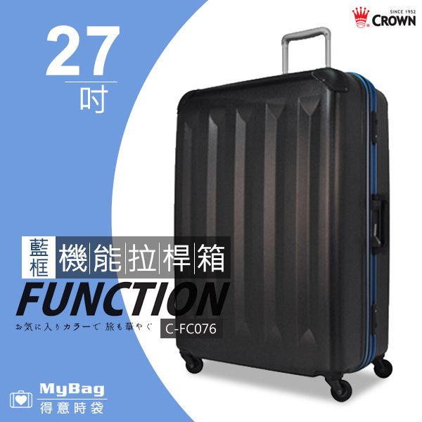 CROWN 皇冠 旅行箱 C-FC076  黑色 / 藍框 27吋 機能拉桿行李箱 得意時袋