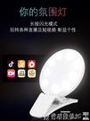 補光燈 手機小型迷你補光燈便攜LED打光燈抖音直播拍攝燈美顏華為蘋果 博士