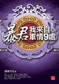 暴君:我來自軍情9處(6)(完)
