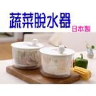 BO雜貨【SV8057】日本製 蔬菜瀝水器 脫水器 廚房手動濾水籃 洗米器 洗菜機