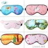 兒童眼罩卡通睡眠專用遮光小學生睡覺男小孩午睡寶寶恐龍 樂活生活館