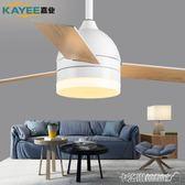 吊扇 嘉業北歐簡約吊扇燈風扇燈現代餐廳臥室家用復古遙控帶風扇的吊燈 igo卡洛琳