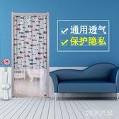窗簾式伸縮門簾臥室蕾絲門簾防蚊蠅廚房家用隔斷長簾布藝透氣 QG4233『M&G大尺碼』