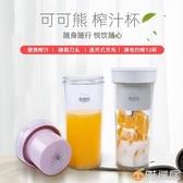 網紅便攜式榨汁機家用小型水果充電迷你電動榨汁杯學生宿舍炸汁機 雅楓居