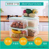 5個冰箱收納盒長方形抽屜式塑料廚房儲物神器【聚寶屋】