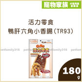 寵物家族-活力零食-鴨肝六角小香腸(TR93)180g-送單支潔牙骨(口味隨機)*2