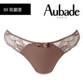 Aubade-我願意蕾絲丁褲(棕咖)S9