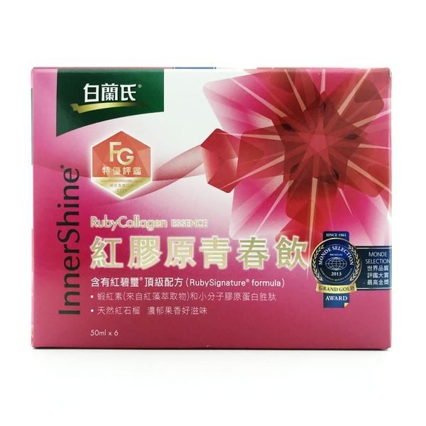 【4件1688】白蘭氏 紅膠原青春飲(6瓶/盒)【優.日常】