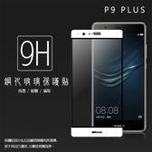 ▽華為 HUAWEI P9 Plus 滿版 鋼化玻璃保護貼/全螢幕/全屏/9H硬度/高清透/強化/防爆/防刮