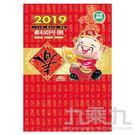 2019年彩色日曆8K:直式 SB301...